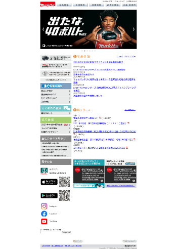Makita Corporation Website Screenshot