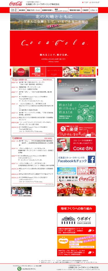 Hokkaido Coca-Cola Bottling Co., Ltd. Website Screenshot