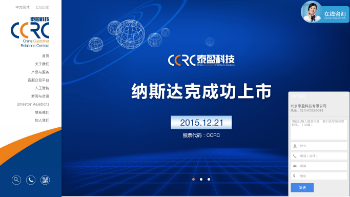 China Customer Relations Centers, Inc. Website Screenshot