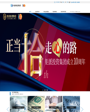 Jupai Holdings Limited Website Screenshot