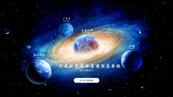 AirNet Technology Inc. Website Screenshot