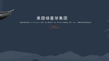 Planet Green Holdings Corp. Website Screenshot
