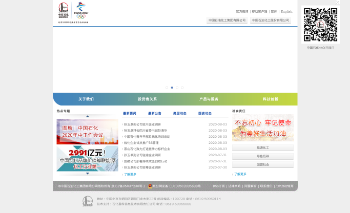 China Petroleum & Chemical Corporation Website Screenshot