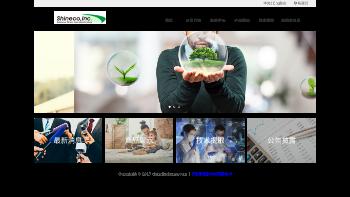 Shineco, Inc. Website Screenshot