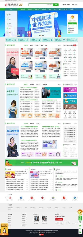 Wah Fu Education Group Limited Website Screenshot