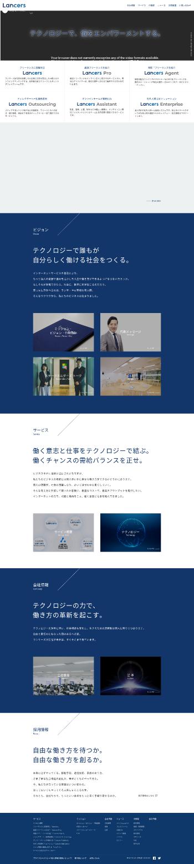Lancers,Inc. Website Screenshot