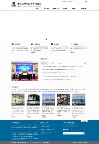 Harbin Electric Company Limited Website Screenshot