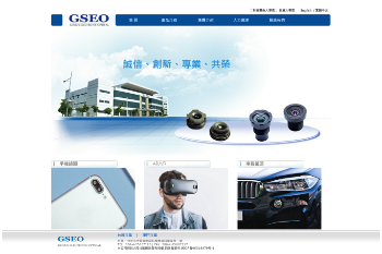 Genius Electronic Optical Co., Ltd. Website Screenshot